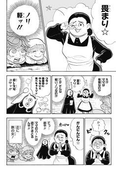 <毎週木曜更新!>「約ネバ」は真面目なサスペンス作品で、スピンオフコメディなんてやるはずがない。そう、思っていた——「約ネバ」アニメ放送記念特別連載!!笑撃のスピンオフ、開幕!! 1〜3話&最新2話分を公開中。 Neverland, Live Action, Illustration Art, Comics, Anime, Bestfriends, Get Well Soon, Girlfriends, Drawings