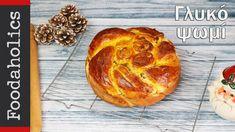 Χριστουγεννιάτικο γλυκό ψωμί | Foodaholics - YouTube Christmas Sweets, Camembert Cheese, Biscuits, Pineapple, Favorite Recipes, Baking, Fruit, Food, Breads