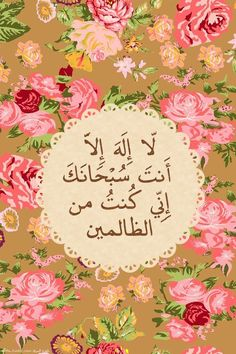 Quran Wallpaper, Wallpaper Earth, Islamic Quotes Wallpaper, Islamic Posters, Islamic Phrases, Quran Quotes Love, Quran Quotes Inspirational, Arabic Quotes, Islamic Images