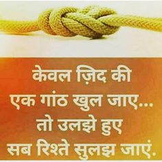 Hindi Motivational Quotes, Inspirational Quotes in Hindi - Brain Hack Quotes Inspirational Quotes In Hindi, Hindi Quotes On Life, Wisdom Quotes, True Quotes, Motivational Quotes, Qoutes, Story Quotes, Allah Quotes, Advice Quotes