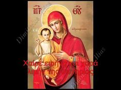 Πέτρος Γαϊτάνος - Αγνή Παρθένε Δέσποινα - YouTube Religious Images, Orthodox Christianity, God First, Mother Mary, New Testament, Christian Faith, Holidays And Events, Holy Spirit, Prayers