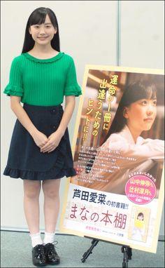 芦田 愛菜 スリー サイズ カップ 数 写真。 芦田愛菜、胸でかい!カップ数やスリーサイズ...