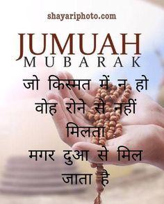 Happy Kiss Day, Happy Sunday, Allama Iqbal Shayari, Juma Mubarak Images, Eid Mubarak Status, Shayari Photo, Dosti Shayari, Romantic Shayari, Islamic Images