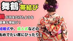 Japanese Style, Japanese Fashion, Kimono Pattern, Christmas, Xmas, Japan Style, Japan Fashion, Japanese Taste, Navidad