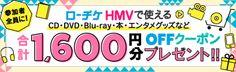 ローチケHMVで使える1,600円分OFFクーポンプレゼント!!