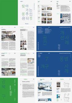 Reaching Out Community Service Center : Graphicvirus 그래픽바이러스 Leaflet Layout, Booklet Design, Brochure Layout, Brochure Design, Book Layout, Page Layout, Id Design, Layout Design, Editorial Layout