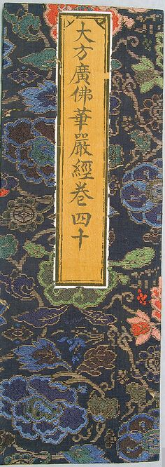 Sutra Cover with Pattern of Flowers with Scrolling Stems and Auspicious Motifs | China | Ming dynasty (1368–1644) | The Metropolitan Museum of Art