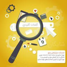 خدمات دپارتمان سئو  بهینه سازی محتوایی بهینه سازی کدنویسی ایجاد زومینگ کلمات سئوی محلی ایجاد محتوای بهینه مدیریت شبکه های اجتماعی نویسندگی وبسایت شما و... با شایگان یک گام از دیگران جلوتر باشید @shayegan_net  ازوبسابت دیدن فرمایید http://shayegan.net  #seo #searchengineoptimization #سئو #بهینه_سازی_سایت #کلمات_کلیدی #جستجو #بهینه #سایت #وب