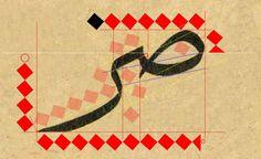 Mehmet Şevki Efendi'nin Sülüs Hat Meşklerinin Anatomik Yapısı. Calligraphy Lessons, Calligraphy Tutorial, Persian Calligraphy, How To Write Calligraphy, Arabic Calligraphy Art, Arabic Art, Caligraphy, Islamic World, Mark Making