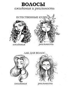 old artist c-cassandra has very accurately illustrates the complicated relationship she has with her hair, pitting the expectations she has about hair products that would work with her curls against the reality of how they actually work. Makeup Quotes Funny, Makeup Humor, Funny Makeup, C Cassandra Comics, Cassandra Calin, Expectation Reality, Hysterically Funny, Funny Memes, Hilarious