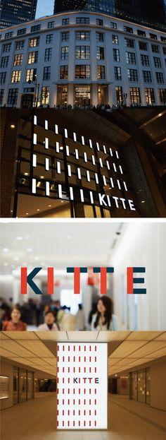 KITTE \ 日本郵便が初めて手がける商業施設「KITTE」のエントランスサイン。 同施設は2013年3月21日より開業しています。
