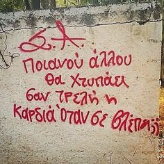 Πες μου .... Γτ με αγνοείς ... Που μιλούσες παλι ? Wall Quotes, Life Quotes, Graffiti Quotes, Street Quotes, Saving Quotes, Greek Words, Love Hurts, Hopeless Romantic, Word Porn