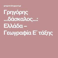 Γρηγόρης ...δάσκαλος...: Ελλάδα – Γεωγραφία Ε΄ τάξης