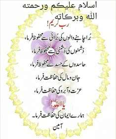 Morning Prayer Quotes, Morning Prayers, Good Morning Quotes, Good Morning Messages, Good Morning Images, Dua In Urdu, Latest Good Morning, Good Morning Coffee, Islamic Quotes