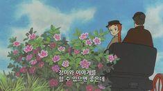 [바이가니] 빨간머리앤 명대사 명장면 캡쳐 : 네이버 블로그 Korean Words, Movie Lines, Old Cartoons, Anne Of Green Gables, Animation, Thoughts, Writing, My Favorite Things, Memes