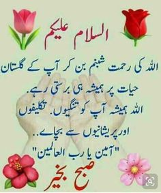 Morning Wishes Quotes, Good Morning Inspirational Quotes, Night Wishes, Good Morning Quotes, Good Morning Arabic, Good Morning Picture, Good Morning Good Night, Morning Dua, Beautiful Morning Messages