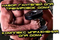 Как накачаться если тренироваться дома? https://mensby.com/sport/muscles/3837-pump-train-home  Не у каждого есть возможность посещать спортзал, но все хотят иметь большой бицепс. Как тренироваться в домашних условиях, какой использовать инвентарь?