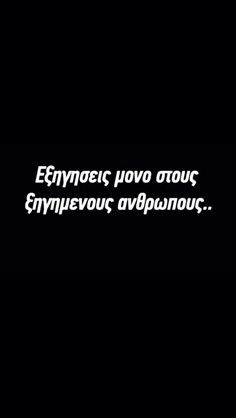 My Life Quotes, Faith Quotes, Relationship Quotes, Love Quotes, Inspirational Quotes, Quotes Quotes, French Quotes, Greek Quotes, English Quotes