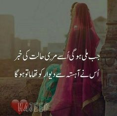 urdu poetry \ urdu poetry romantic ` urdu poetry ` urdu poetry deep ` urdu poetry ghalib ` urdu poetry romantic deep ` urdu poetry 2 lines ` urdu poetry romantic romans ` urdu poetry in english Urdu Poetry 2 Lines, Poetry Quotes In Urdu, Best Urdu Poetry Images, Love Poetry Urdu, My Poetry, Urdu Quotes, Qoutes, Quotations, Love Romantic Poetry