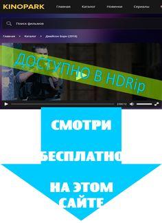 джейсон борн дивитись онлайн українською Фильм доступен к просмотру на сайте http://kinopark4.tumblr.com