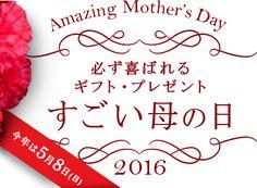 必ず喜ばれるギフト・プレゼント すごい母の日2016