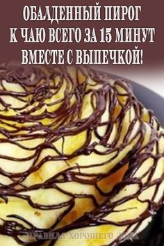 обалденый пирог Thin Hair Cuts choppy cuts for thin hair Baking Recipes, Cake Recipes, Russian Recipes, Desert Recipes, Diy Food, Breakfast Recipes, Food And Drink, Easy Meals, Yummy Food