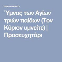 Ύμνος των Αγίων τριών παίδων (Τον Κύριον υμνείτε)   Προσευχητάρι