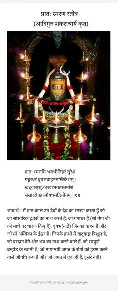 Shiva Lord Wallpapers, Sanskrit Mantra, Hindu Mantras, Gernal Knowledge, Indian Gods, Lord Shiva, Krishna, Mythology, Life Quotes