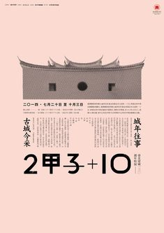 Poster - P. 130 Years- The 130 Anniversary of Taipei City Wall Exhibition / 2014 Illustration Photo, Illustrations, Graphic Design Illustration, Poster Layout, Print Layout, Layout Design, Graphic Design Posters, Graphic Design Typography, Graphic Design Inspiration