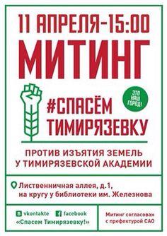 #спасемтимирязевку