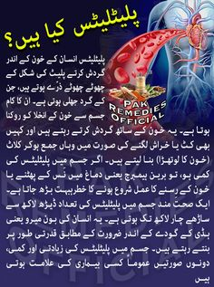 Natural Health Tips, Natural Health Remedies, Health And Beauty Tips, Ramadan Wishes, Home Remedies For Skin, Islamic Teachings, Healthy Alternatives, Free Books, Happy Life