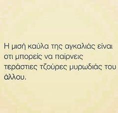 #θελω#οι#τζουρες#μου#να#ειναι#η#μυρωδια#σου😍 Cool Words, Wise Words, Greek Words, Greek Quotes, Word Porn, Love Quotes, Self, Love You, Jokes