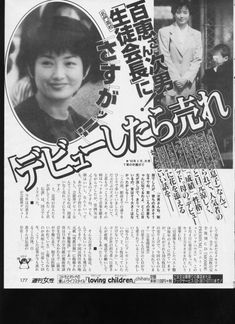 Yamaguchi, Music People, Idol, Japanese, My Favorite Things, Celebrities, Movies, Movie Posters, Image
