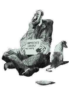 Beggars by Artem Krepkij, via Behance