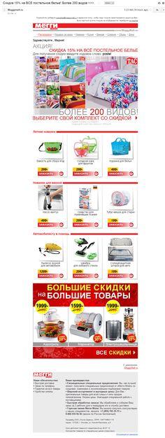 MeggyMall.ru: анонс акции (6/07/2013).  Прекрасный в своей простоте креатив, в котором геометрическая прогрессия мгновенно доносит информацию о наличии более 200 видов постельного белья.