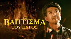 """Film cristiano 2019 """"Il battesimo del fuoco"""" - Trailer ufficiale in ital. Christian Videos, Christian Movies, Praise Songs, Worship Songs, Films Chrétiens, Video Gospel, Choir Songs, Fire Movie, Biblia Online"""