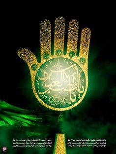 Salam Ya Abul fazlil Abbas a.s