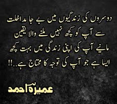 Urdu Quotes, Wisdom Quotes, Quotations, Urdu Thoughts, Good Thoughts, Beauty Tips For Skin, Deep Words, Beauty Full Girl, People Quotes
