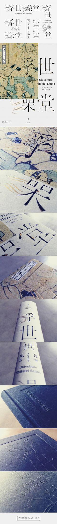Typo Logo Design, Typographic Design, Graphic Design Posters, Lettering Design, Graphic Prints, Branding Design, Book Cover Design, Book Design, Design Web
