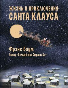 Жизнь и приключения Санта Клауса