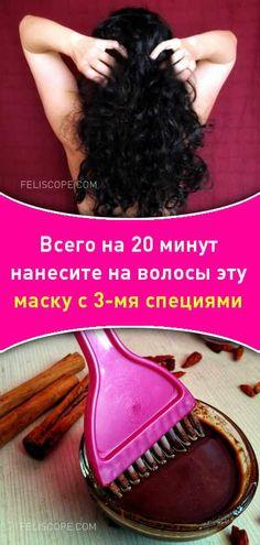 Всего на 20 минут нанесите на волосы эту маску с 3-мя специями #волосы #маска #рост #длинные #красота