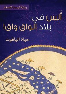 تحميل رواية ألس في بلاد الواق واق حياة الياقوت Pdf عاشق الكتب روايات عربية Books Book Worms Social Security Card