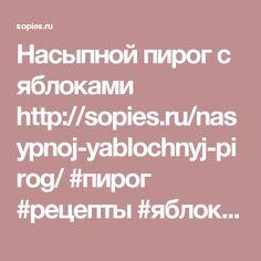 Насыпной пирог с яблоками http://sopies.ru/nasypnoj-yablochnyj-pirog/ #пирог #рецепты #яблоки #кулинария