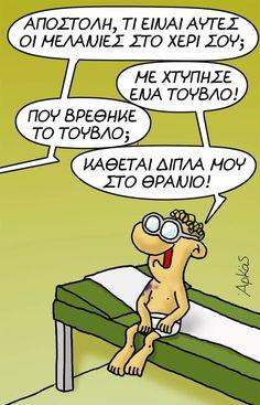 Biologist, Funny Cartoons, Viera, Just For Fun, Minions, Jokes, Lol, Comics, Vsco