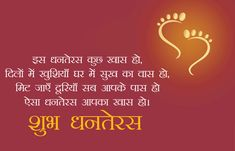 Happy Dhanteras Images of Lord Kuber & Goddess Laxmi Ji (धनतेरस Happy Dhanteras Wishes, Diwali Wishes, Happy Diwali Photos, Diwali Images, Diwali Story, Dhanteras Images, Shubh Dhanteras, Diwali Quotes, Happy Morning Quotes