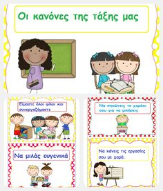 Preschool Education, Teaching Resources, Preschool Routine, September Crafts, Behavior Contract, Classroom Rules, Class Decoration, School Staff, Beginning Of School