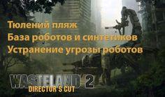 """Wasteland 2: Director's Cut 1080p60 """"Тюлений пляж"""" """"База роботов и синте..."""