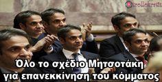 Αλεξανδρος Οι ψεκασμένοι Νεοδημοκράτες (γιατί στην κυριολεξία και με κάθε αντικειμενικότητα περί ψεκασμένων πρόκειται. Άλλωστε, μην ξεχνάμε ο δικός τους ακροδεξιός βουλευτής Βορίδης έχει κατ…