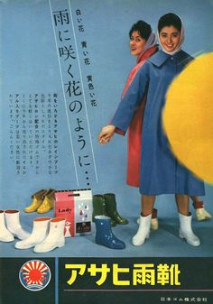 日本ゴム アサヒ雨靴
