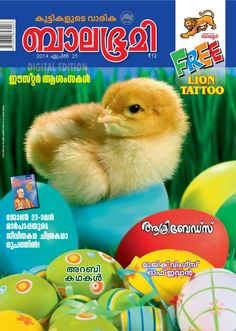 Balabhumi Malayalam Magazine - Buy, Subscribe, Download and Read Balabhumi on your iPad, iPhone, iPod Touch, Android and on the web only through Magzter